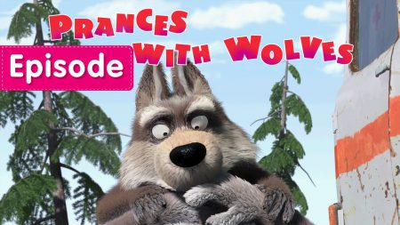 Masha en de Beer – Prances with Wolves