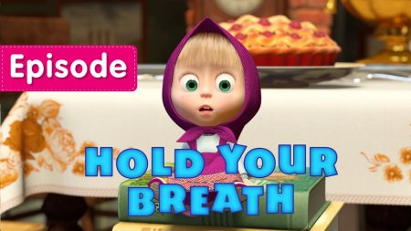 Masha en de Beer – Hold your breath!
