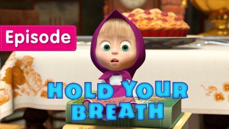 Masha en de Beer – Hold your breath!