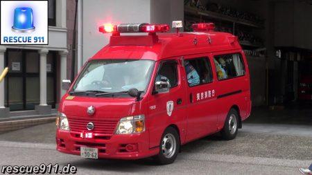 Hulpdiensten – Tokyo Fire Department